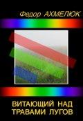 """Обложка книги """"Витающий над травами лугов"""""""
