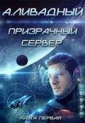 """Обложка книги """"Призрачный Сервер"""""""