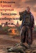 """Обложка книги """"Третья мировая: Западно-Сибирский рубеж"""""""
