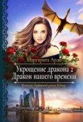 """Обложка книги """"Укрощение дракона 2. Дракон нашего времени"""""""