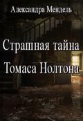 """Обложка книги """"Страшная тайна Томаса Нолтона"""""""