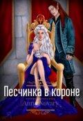 """Обложка книги """"Песчинка в короне"""""""