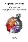 """Обложка книги """"Сердце дочери: Сказка о подаренном времени"""""""