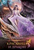 "Обложка книги ""Красавица и Дракон 2"""