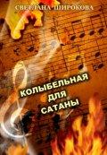 """Обложка книги """"Колыбельная для Сатаны"""""""