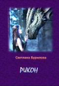 """Обложка книги """"Рикон"""""""