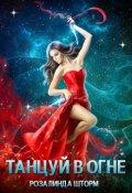 """Обложка книги """"Танцуй в огне """""""