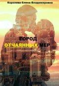 """Обложка книги """"Город отчаянных мер (3)"""""""