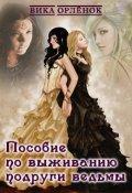 """Обложка книги """"Пособие по выживанию подруги ведьмы"""""""