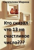 """Обложка книги """"Кто сказал что 13 несчастливое число"""""""