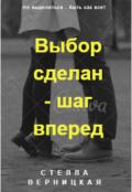"""Обложка книги """"Выбор сделан - шаг вперед"""""""