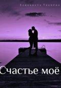 """Обложка книги """"Счастье моё"""""""
