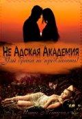 """Обложка книги """"Не Адская Академия или Узы брака не предлагать!    """""""