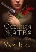 """Обложка книги """"Осенняя жатва"""""""
