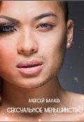 """Обложка книги """"Сексуальное меньшинство"""""""
