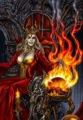 """Обложка книги """"Как сохранить Огненный трон."""""""
