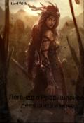 """Обложка книги """"Легенда о Рравишарисе: дева щита и меча """""""