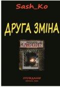 "Обкладинка книги ""Друга зміна"""