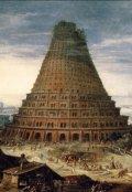 """Обложка книги """"Подлинная история вавилонской башни"""""""