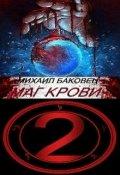 """Обложка книги """"Маг крови 2"""""""