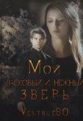 """Обложка книги """"Мой ласковый и нежный зверь"""""""