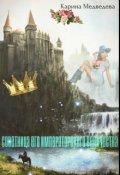 """Обложка книги """"Советница Его императорского величества """""""