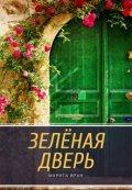 """Обложка книги """"Зелёная дверь"""""""