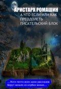 """Book cover """"Как преодолеть писательский блок"""""""