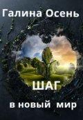 """Обложка книги """"Шаг в новый  мир"""""""