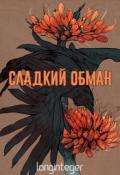"""Обложка книги """"Сладкий обман"""""""