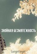 """Обложка книги """"Знойная безмятежность"""""""