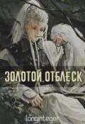 """Обложка книги """"Золотой отблеск"""""""