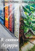 """Обложка книги """"В сиянии Лазирры"""""""