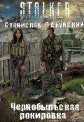 """Обложка книги """"Чернобыльская рокировка"""""""