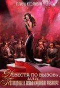 """Обложка книги """"Невеста по вызову, или похищение в особо крупном размере"""""""
