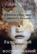 """Обложка книги """"Раздельный сбор воспоминаний"""""""