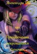 """Обложка книги """"Пнл или Приключения некромантки Леночки"""""""