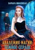 """Обложка книги """"Академия Магии: Темное Сердце"""""""