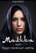 "Обложка книги ""Малика, или Куда приводят мечты """