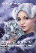 """Обложка книги """"Ледяные демоны: мифы и реальность"""""""
