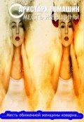 """Book cover """"Месть женщины"""""""