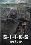 """Обложка книги """"S-T-I-K-S. Трейсер (внешник-2)"""""""