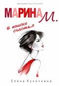 """Обложка книги """"Марина М. в поиске счастья"""""""