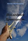 """Обложка книги """"Последний Хранитель"""""""