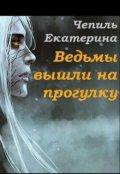 """Обложка книги """"Ведьмы вышли на прогулку"""""""