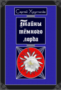 """Обложка книги """"Тайны тёмного лорда"""""""