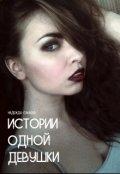 """Обложка книги """"Истории одной девушки."""""""