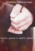 """Обложка книги """"Просто прости и просто помни """""""