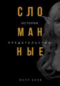 """Обложка книги """"Сломанные"""""""
