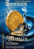 """Обложка книги """"Антилия. Полное попадание"""""""